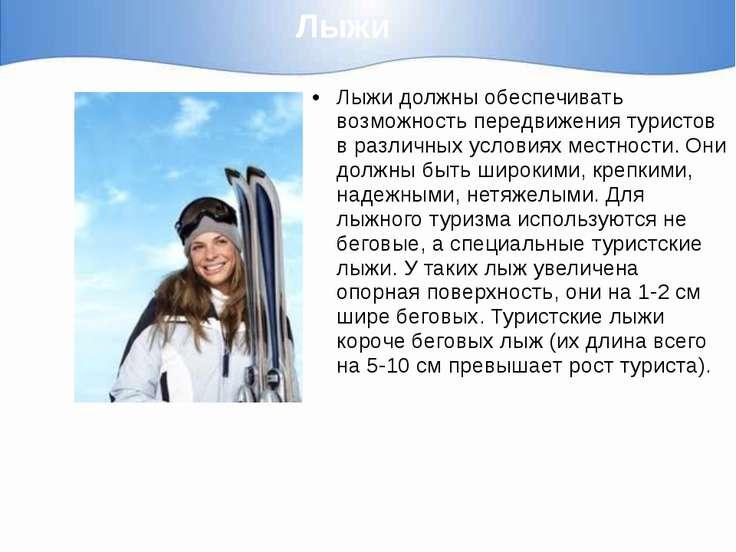 Лыжи Лыжи должны обеспечивать возможность передвижения туристов в различных у...