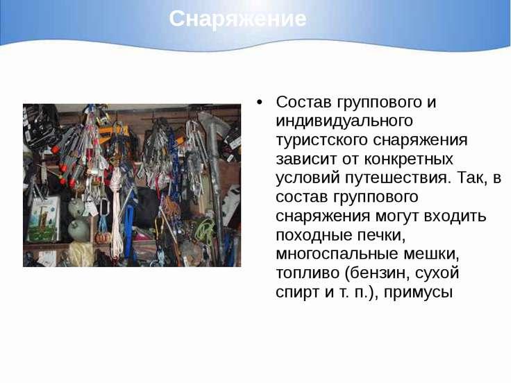 Снаряжение Состав группового и индивидуального туристского снаряжения зависит...