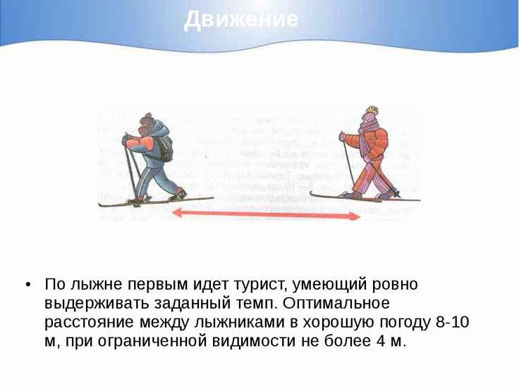 Движение По лыжне первым идет турист, умеющий ровно выдерживать заданный темп...