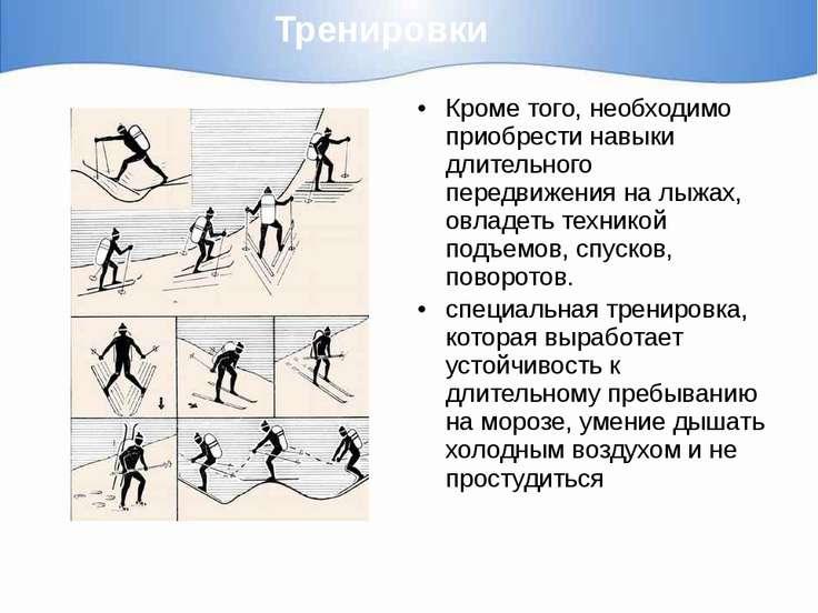 Тренировки Кроме того, необходимо приобрести навыки длительного передвижения ...