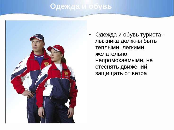 Одежда и обувь Одежда и обувь туриста-лыжника должны быть теплыми, легкими, ж...
