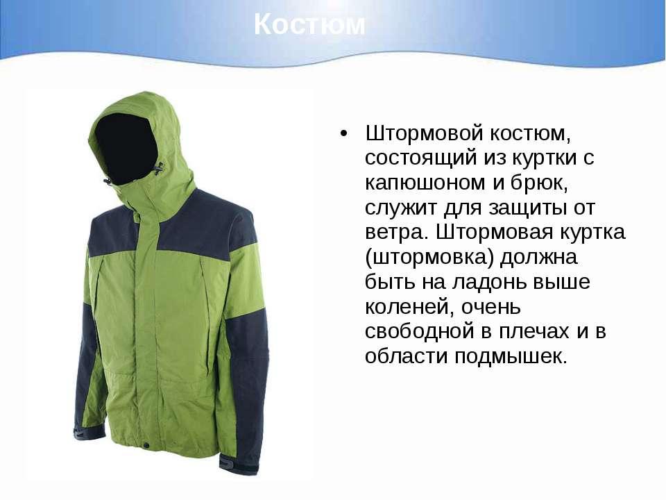 Костюм Штормовой костюм, состоящий из куртки с капюшоном и брюк, служит для з...