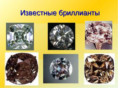 Известные бриллианты