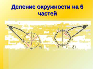 Деление окружности на 6 частей