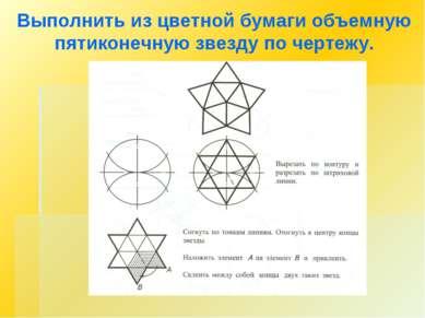 Выполнить из цветной бумаги объемную пятиконечную звезду по чертежу.