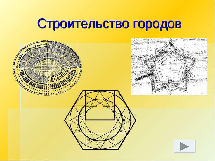 Строительство городов