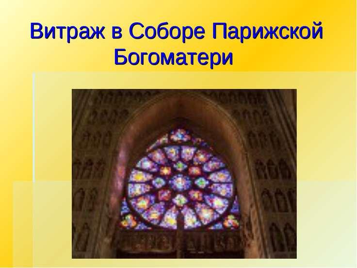Витраж в Соборе Парижской Богоматери