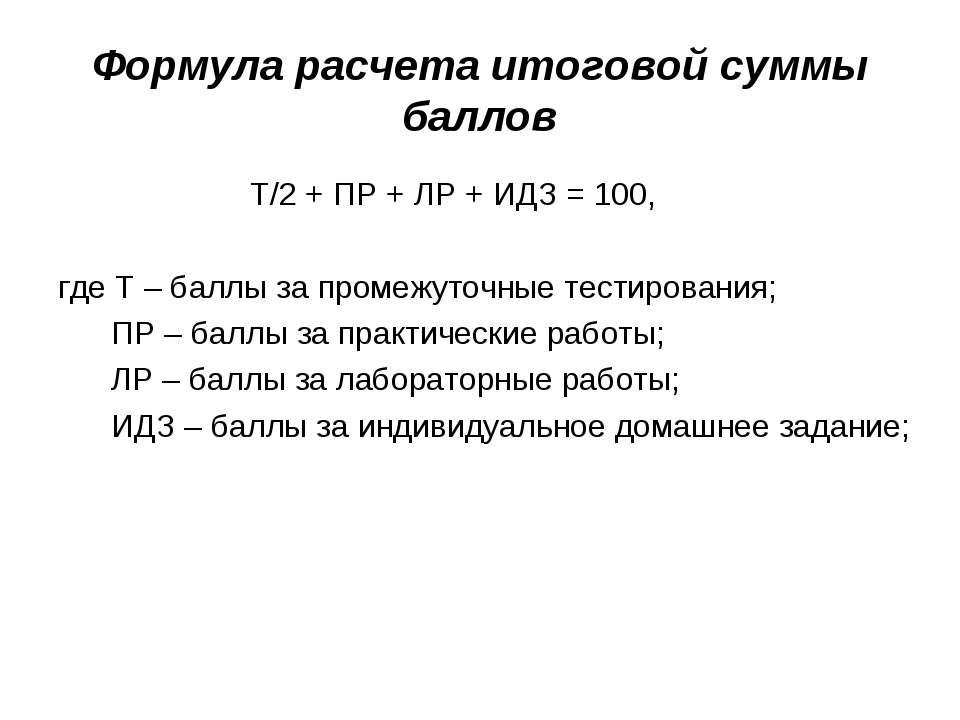 Формула расчета итоговой суммы баллов Т/2 + ПР + ЛР + ИДЗ = 100, где Т – балл...