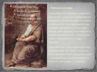 Справедливо считающийся основателем многих наук, Аристотель сформулировал и о...