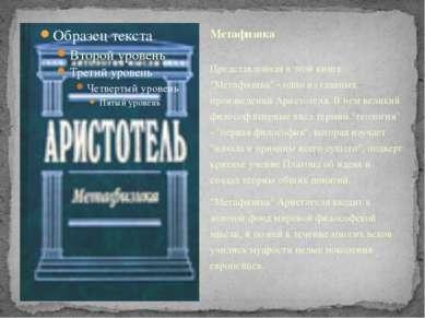 """Представленная в этой книге """"Метафизика"""" - одно из главных произведений Арист..."""