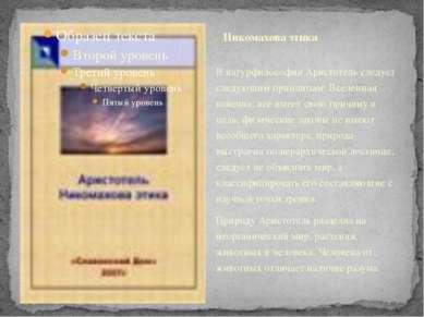 В натурфилософии Аристотель следует следующим принципам: Вселенная конечна; в...