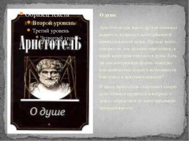 Аристотель как никто другой понимал важность вопроса о категориальной принадл...