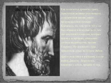 Как полагается древнему греку, Аристотель активно участвовал в политической ж...