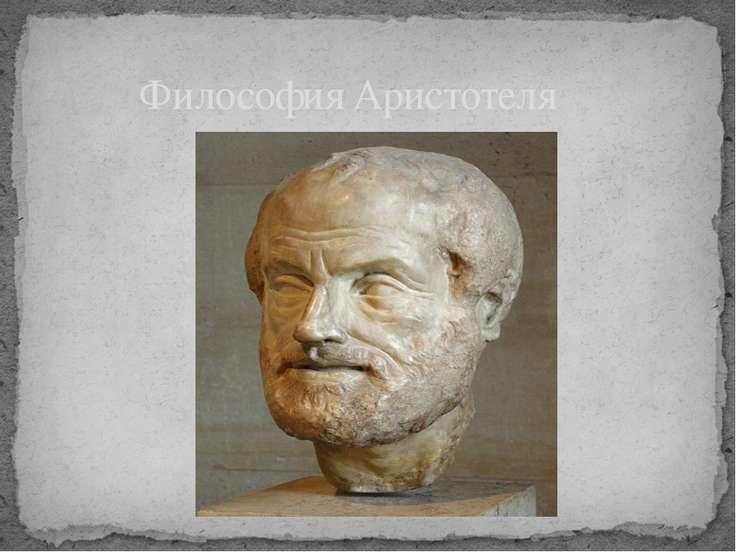Философия Аристотеля