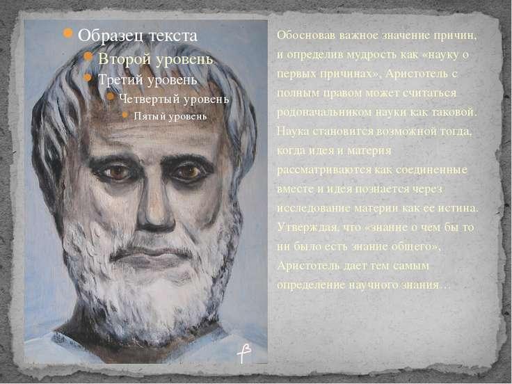 Обосновав важное значение причин, и определив мудрость как «науку о первых пр...