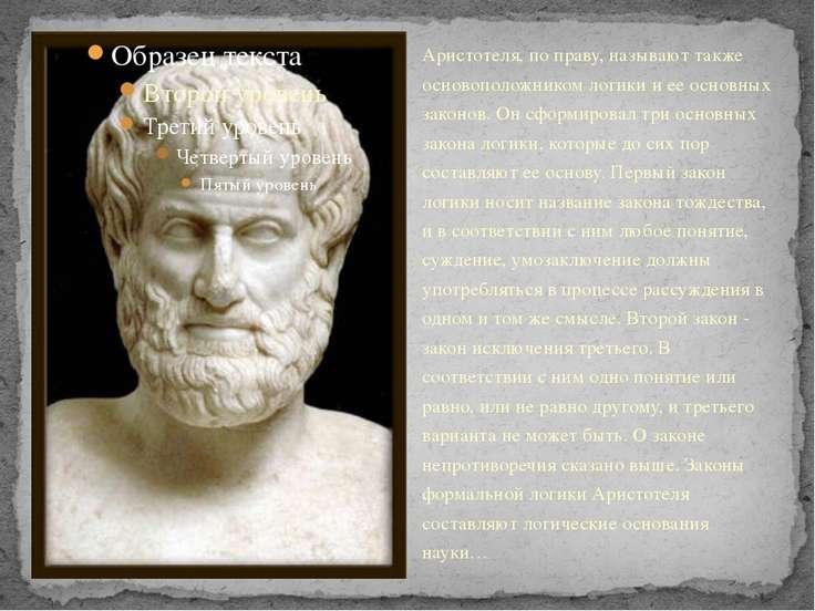 Аристотеля, по праву, называют также основоположником логики и ее основных за...