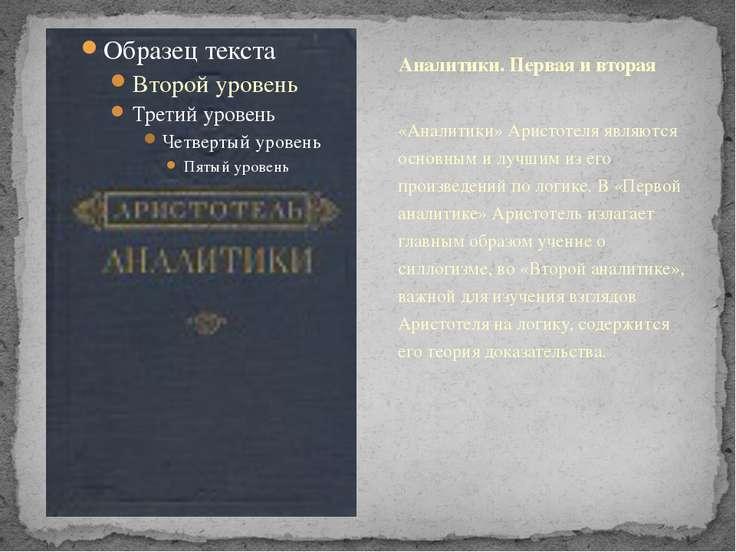 «Аналитики» Аристотеля являются основным и лучшим из его произведений по логи...