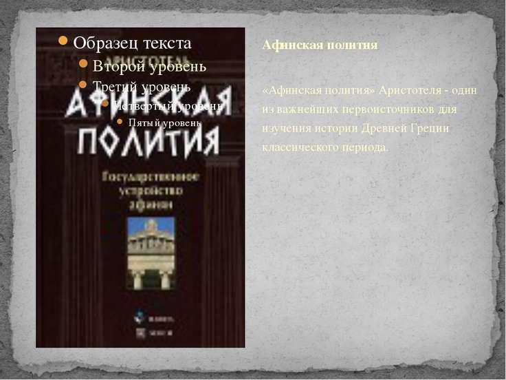 «Афинская полития» Аристотеля - один из важнейших первоисточников для изучени...