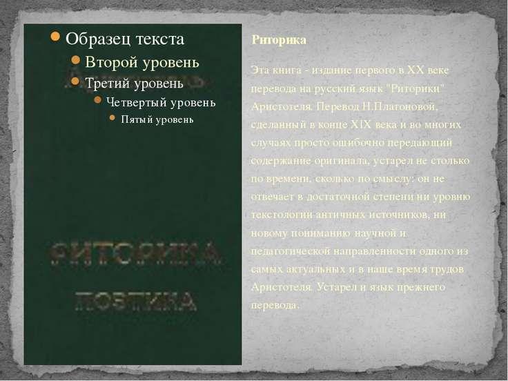 """Эта книга - издание первого в XX веке перевода на русский язык """"Риторики"""" Ари..."""
