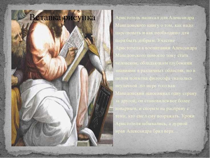 Аристотель написал для Александра Македонского книгу о том, как надо царствов...