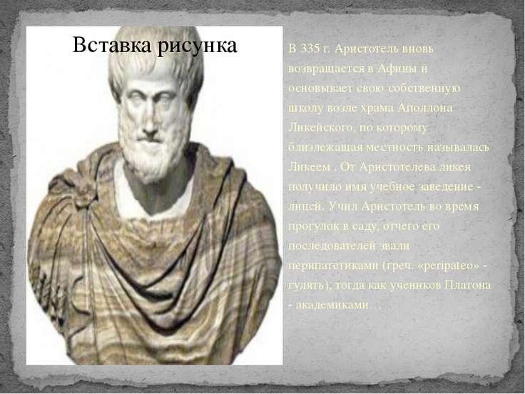 В 335 г. Аристотель вновь возвращается в Афины и основывает свою собственную ...