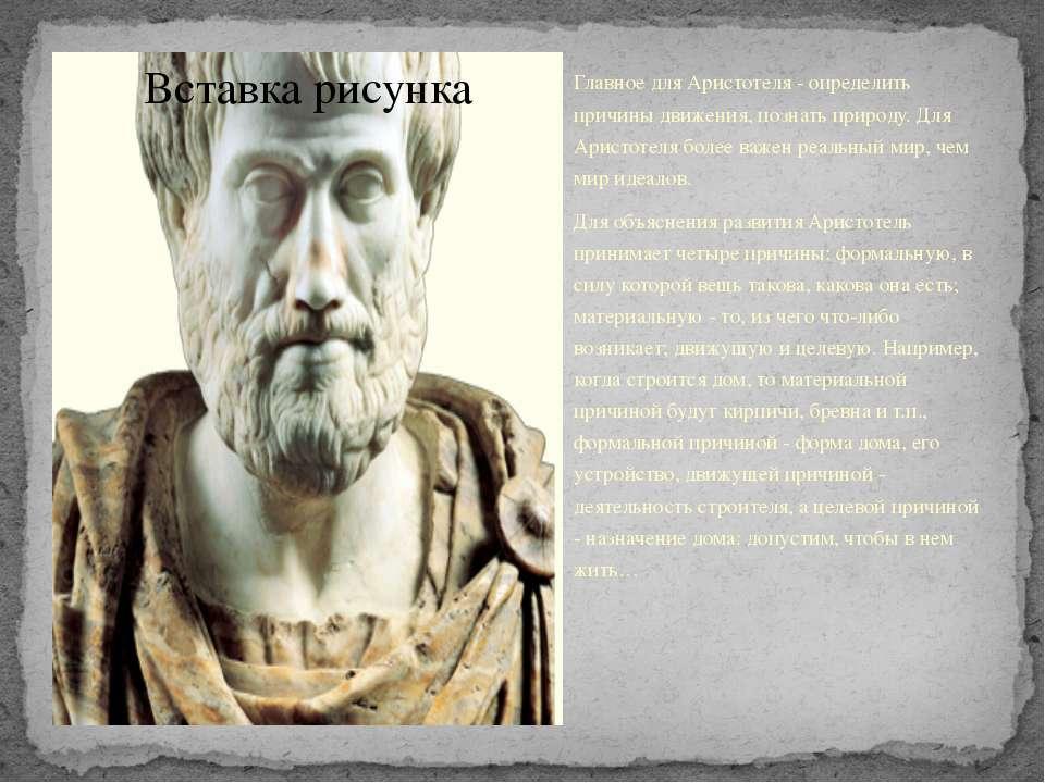 Главное для Аристотеля - определить причины движения, познать природу. Для Ар...