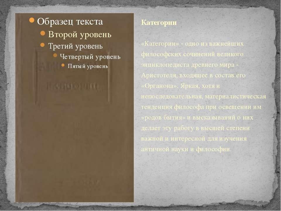 «Категории» - одно из важнейших философских сочинений великого энциклопедиста...