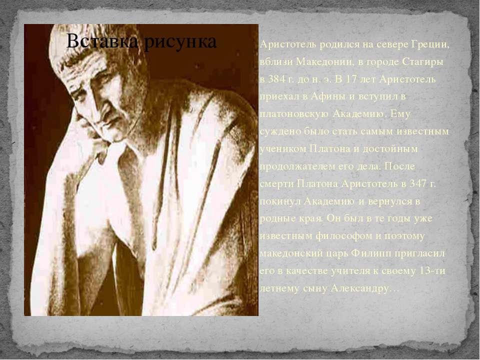 Аристотель родился на севере Греции, вблизи Македонии, в городе Стагиры в 384...
