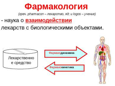 Фармакология (греч. pharmacon – лекарство, яд; и logos – учение) - наука о вз...