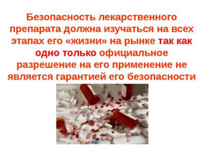 Безопасность лекарственного препарата должна изучаться на всех этапах его «жи...