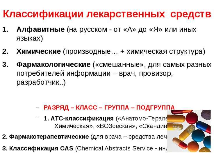Классификации лекарственных средств Алфавитные (на русском - от «А» до «Я» ил...