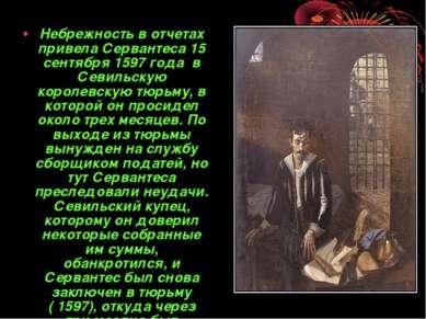 Небрежность в отчетах привела Сервантеса 15 сентября 1597 года в Севильскую к...