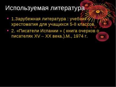 Используемая литература 1.Зарубежная литература : учебник – хрестоматия для у...