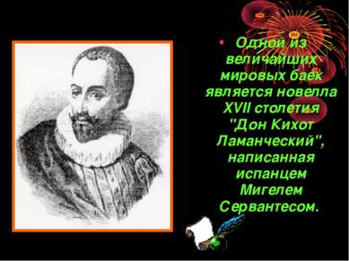 """Одной из величайших мировых баек является новелла XVII столетия """"Дон Кихот Ла..."""