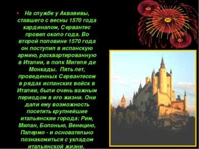 На службе у Аквавивы, ставшего с весны 1570 года кардиналом, Сервантес провел...