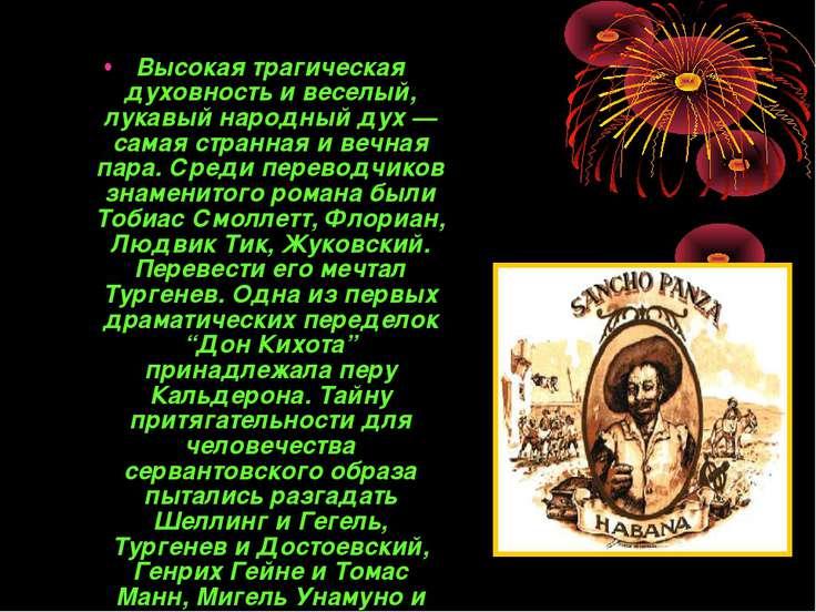 Высокая трагическая духовность и веселый, лукавый народный дух — самая странн...