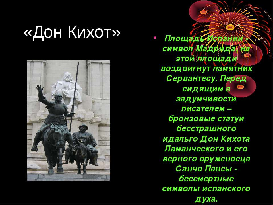 «Дон Кихот» Площадь Испании - символ Мадрида, на этой площади воздвигнут памя...