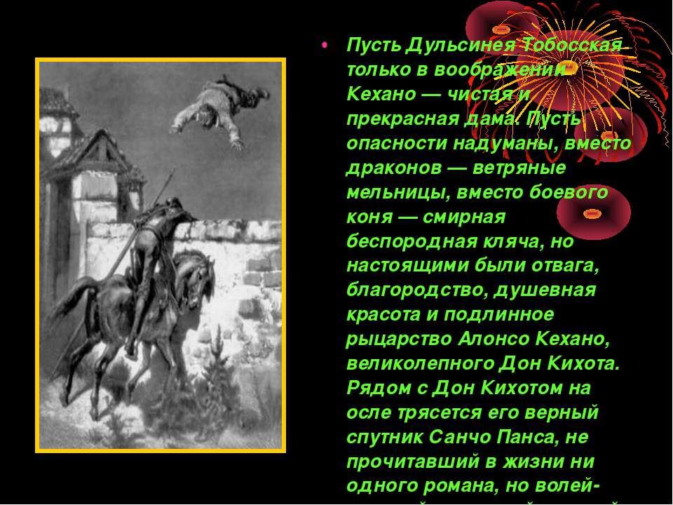 Пусть Дульсинея Тобосская только в воображении Кехано — чистая и прекрасная д...