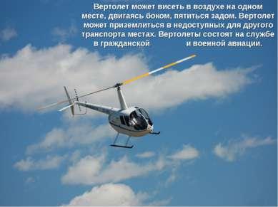 Вертолет может висеть в воздухе на одном месте, двигаясь боком, пятиться задо...