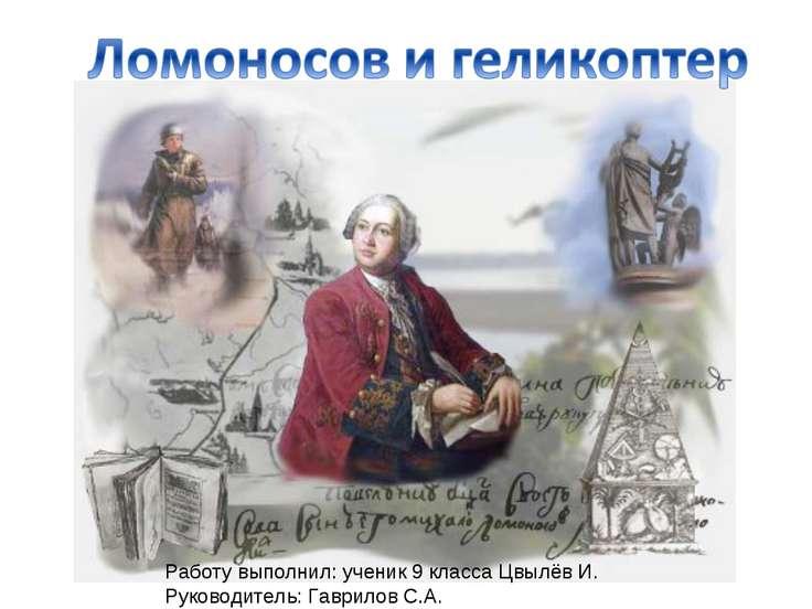 Работу выполнил: ученик 9 класса Цвылёв И. Руководитель: Гаврилов С.А.