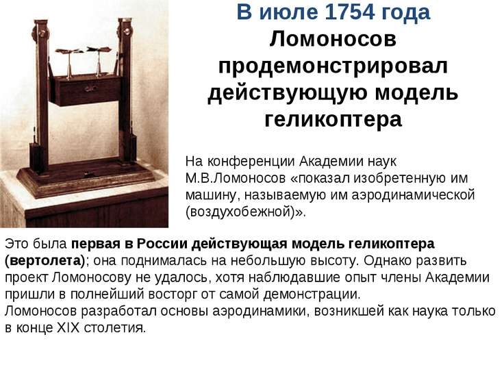 В июле 1754 года Ломоносов продемонстрировал действующую модель геликоптера Н...