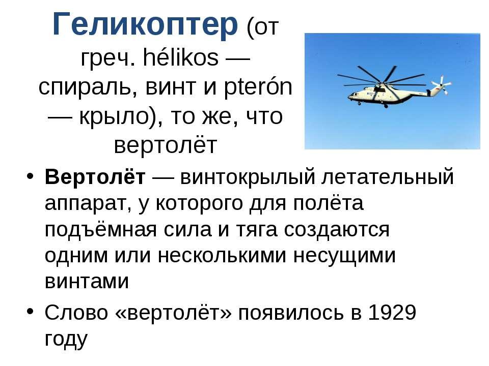 Геликоптер (от греч. hélikos — спираль, винт и pterón — крыло), то же, что ве...