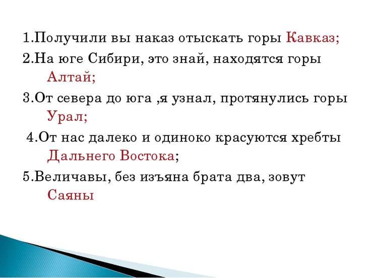 1.Получили вы наказ отыскать горы Кавказ; 2.На юге Сибири, это знай, находятс...