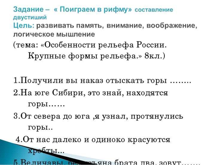 (тема: «Особенности рельефа России. Крупные формы рельефа.» 8кл.) 1.Получили ...
