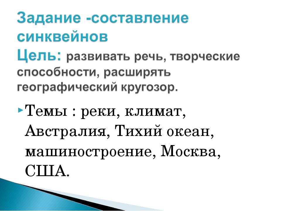 Темы : реки, климат, Австралия, Тихий океан, машиностроение, Москва, США.