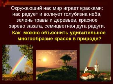 Окружающий нас мир играет красками: нас радует и волнует голубизна неба, зеле...