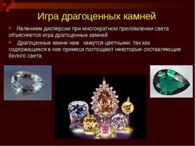 Игра драгоценных камней Явлением дисперсии при многократном преломлении света...