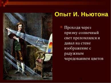 Опыт И. Ньютона Проходя через призму солнечный свет преломлялся и давал на ст...