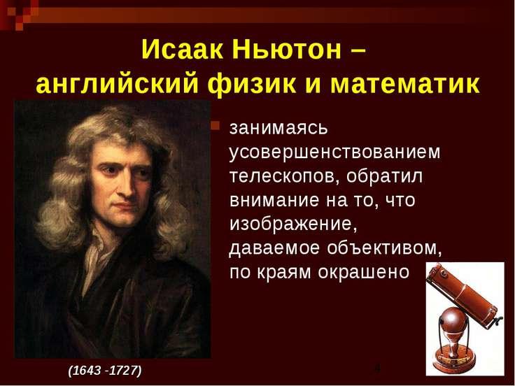 Исаак Ньютон – английский физик и математик занимаясь усовершенствованием тел...