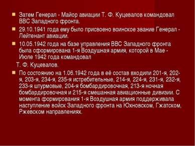 Затем Генерал - Майор авиации Т. Ф. Куцевалов командовал ВВС Западного фронта...
